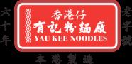 香港仔有記粉面廠